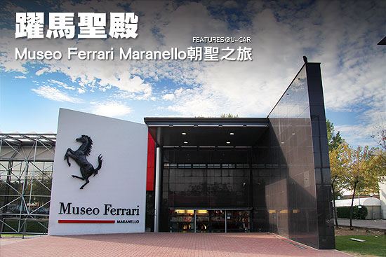 躍馬聖殿-Museo Ferrari Maranello朝聖之旅