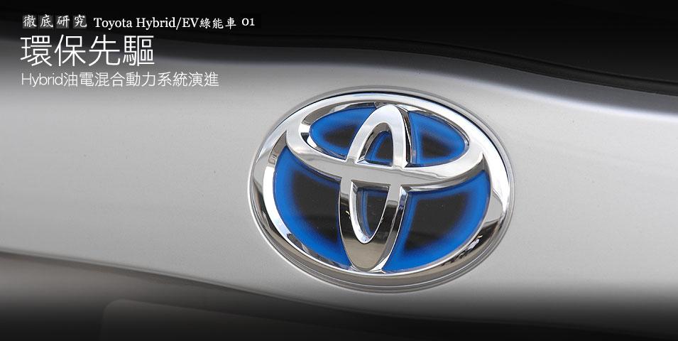 環保先驅-hybrid油電混合動力系統演進 Toyota Hybrid Ev 綠能車徹底研究 -u Car 徹底研究