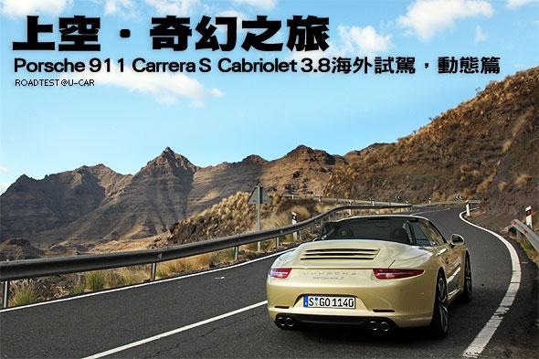 上空‧奇幻之旅─Porsche 911 Carrera S Cabriolet 3.8海外試駕,動態篇