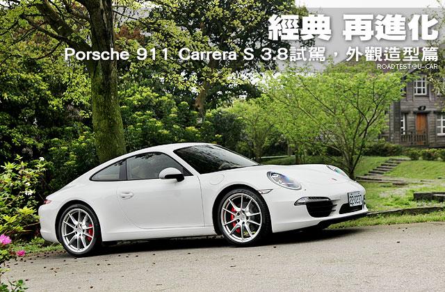 經典.再進化─Porsche 911 Carrera S 3.8試駕,外觀造型篇