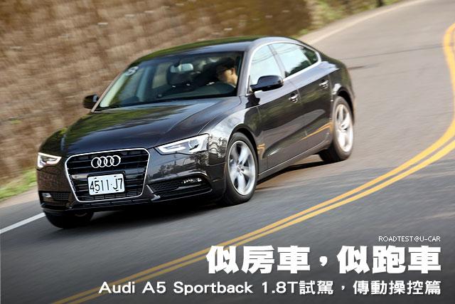 似房車,似跑車─Audi A5 Sportback 1.8T試駕,傳動操控篇