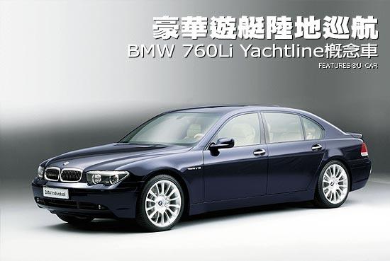 豪華遊艇陸地巡航- BMW 760Li Yachtline 概念車
