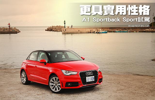 更具實用性格─A1 Sportback Sport試駕