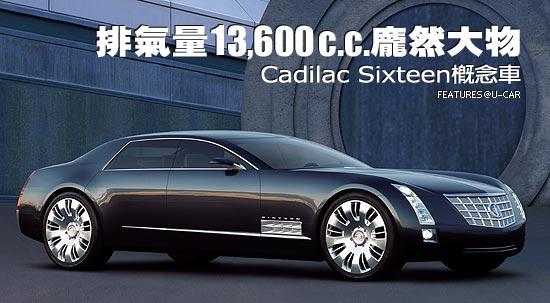排氣量13,600c.c.龐然大物-Cadilac Sixteen概念車