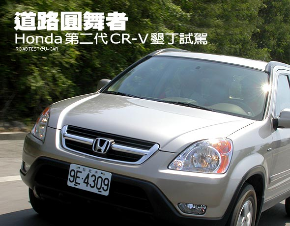 道路圓舞者-Honda第二代CR-V墾丁試駕
