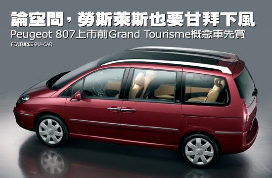 論空間,勞斯萊斯也要甘拜下風-Peugeot 807台灣上市前Grand Tourisme概念車先賞