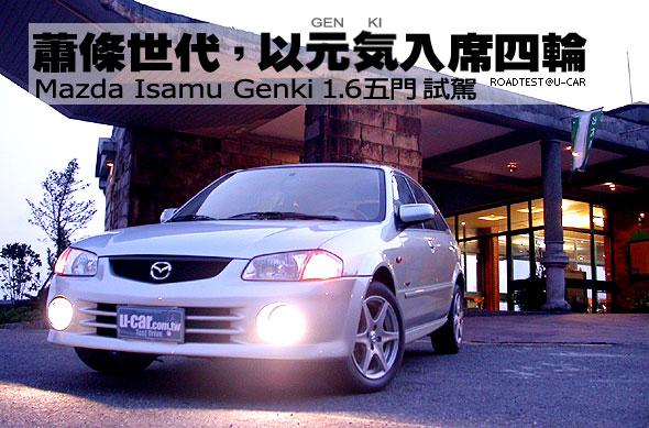 蕭條世代,以元氣入席四輪-Mazda Isamu Genki 1.6五門試駕