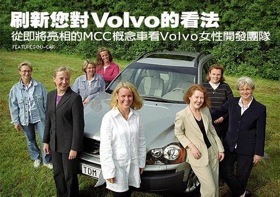 刷新您對Volvo的看法-從即將亮相的MCC概念車看Volvo女性開發團隊