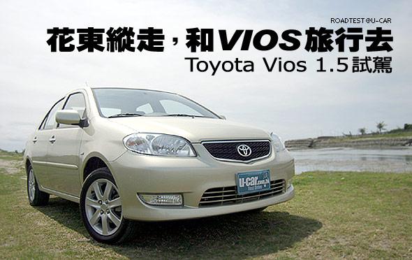 花東縱走,和VIOS旅行去-Toyota Vios 1.5試駕
