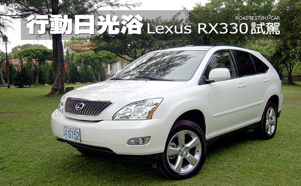 行動日光浴-Lexus RX330 3.3試駕