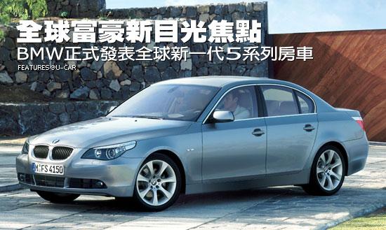 全球富豪新目光焦點-BMW正式發表全球新一代5系列房車