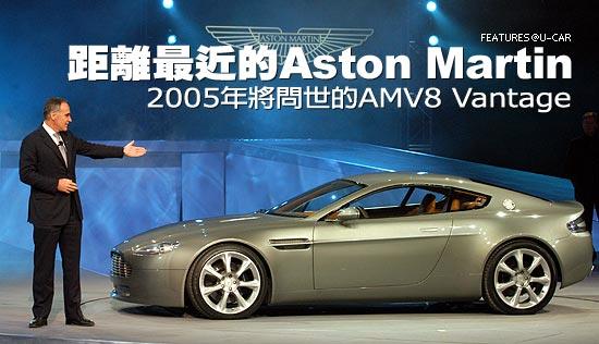 距離最近的Aston Martin-2005年將問世的AMV8 Vantage