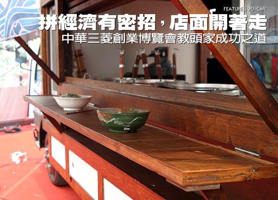 拼經濟有密招,店面開著走-中華三菱創業博覽會教頭家成功之道