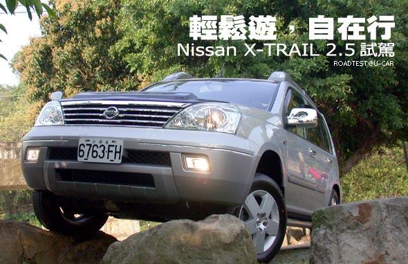 輕鬆開,自在行-Nissan X-TRAIL 2.5試駕