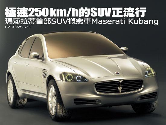 極速250 km/h的SUV正流行-瑪莎拉蒂首部SUV概念車Maserati Kubang