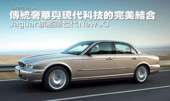 傳統奢華與現代科技的完美結合-Jaguar旗艦第七代New XJ
