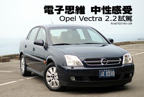 電子思維,中性感受-Opel Vectra 2.2試駕