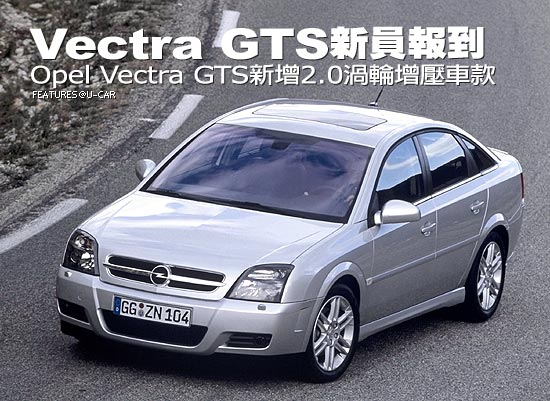 Vectra GTS新員報到-Opel Vectra GTS新增2.0渦輪增壓車款