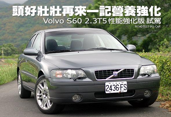 頭好壯壯再加營養強化-Volvo S60 2.3T5 性能強化版試駕