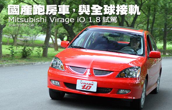 國產跑房車與全球接軌Mitsubishi Virage IO 試駕 UCARcomtw - Mitsubishi virage