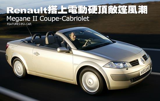 Renault搭上電動硬頂敞篷風潮-Megane II Coupe-Cabriolet