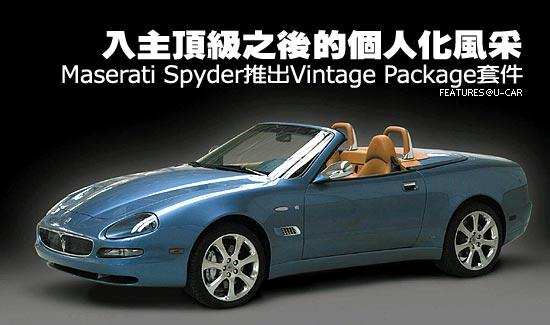 入主頂級之後的個人化風采-Maserati Spyder的Vintage Package套件