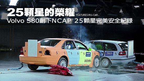 25顆星的榮耀-Volvo S80創下NCAP 25顆星完美安全紀錄