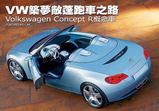VW築夢敞蓬跑車之路-Volkswagen Concept R 概念車