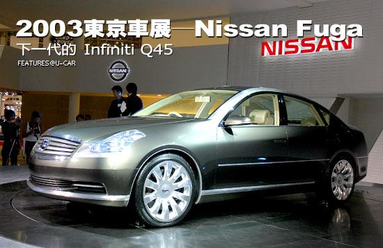 2003東京車展-Nissan Fuga:下一代的Infiniti Q45