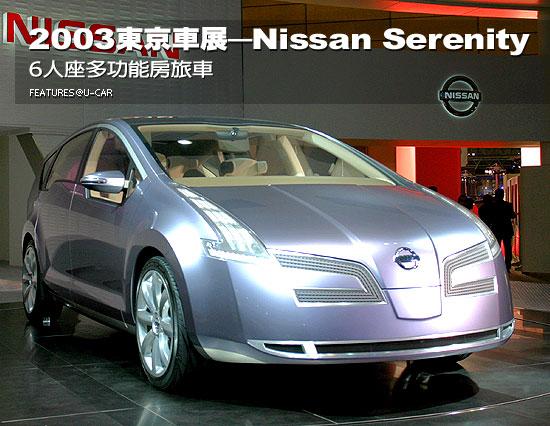 2003東京車展-Nissan Serenity:6人座多功能房旅車