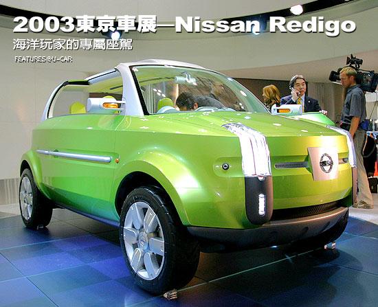 2003東京車展-Nissan Redigo:海洋玩家的專屬座駕