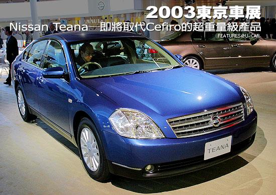 2003東京車展-Nissan Teana─即將取代Cefiro的超重量級產品