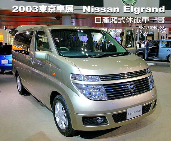 2003東京車展-Nissan Elgrand─日產廂式休旅車一哥