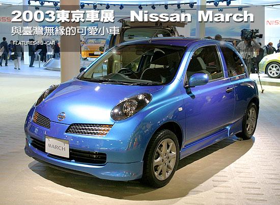 2003東京車展-Nissan March:與臺灣無緣的可愛小車