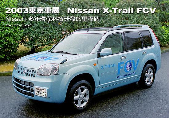2003東京車展-Nissan X-Trail FCV:Nissan多年環保科技研發的里程碑