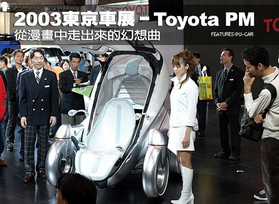 2003東京車展-Toyota PM::從漫畫中走出來的幻想曲