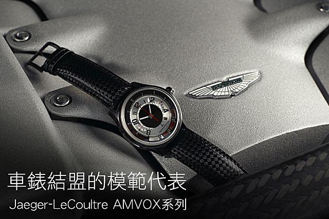 車錶結盟的模範代表,Jaeger-LeCoultre AMVOX系列