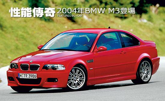 性能傳奇-2004年BMW M3登場