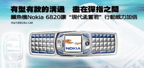 """有型有款的溝通  盡在彈指之間-鱷魚機Nokia 6820 讓""""現代孟嘗君""""行動威力加倍"""