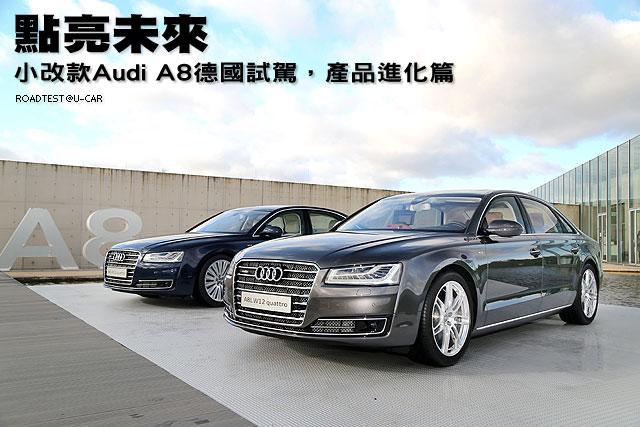 點亮未來─小改款Audi A8德國試駕,產品進化篇