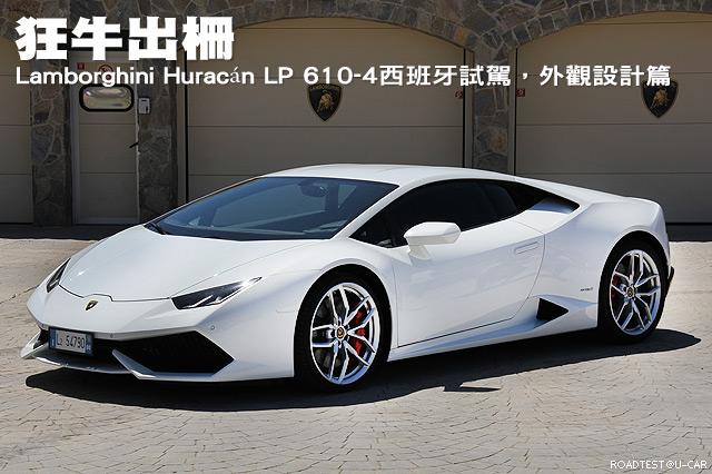 狂牛出柵─Lamborghini Huracán LP 610-4西班牙試駕,外觀設計篇