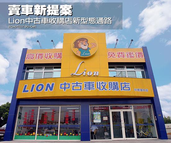 賣車新提案-Lion中古車收購店新型態通路