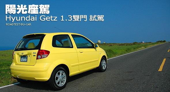 陽光座駕-Hyundai Getz 1.3雙門試駕