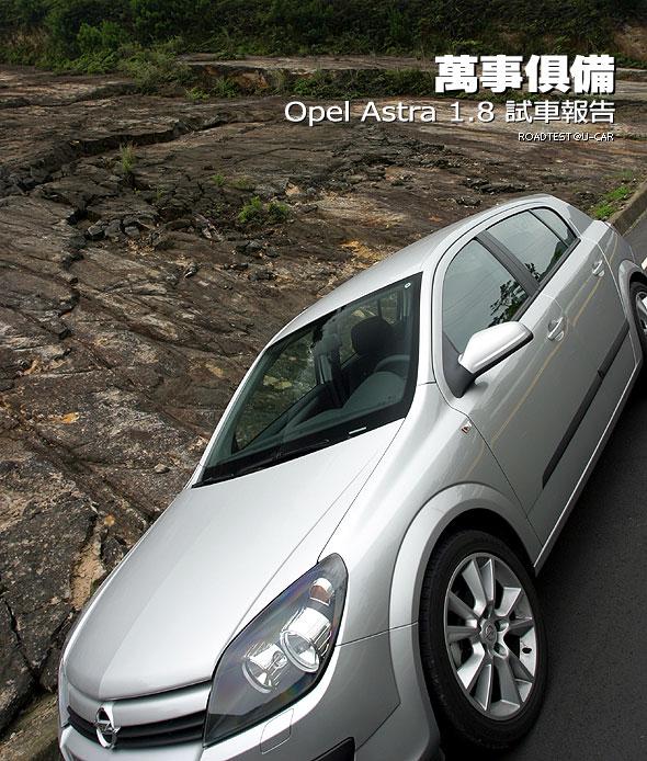 萬事俱備-Opel Astra 1.8試駕