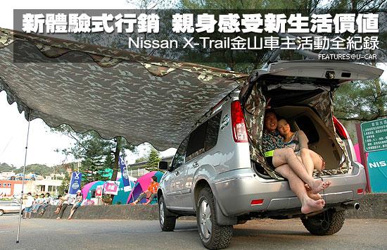 新體驗式行銷,親身感受新生活價值-Nissan X-Trail金山車主活動全紀錄