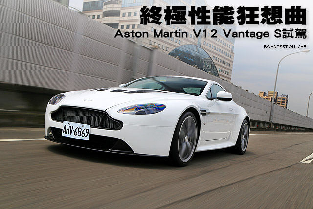 終極性能狂想曲─Aston Martin V12 Vantage S試駕
