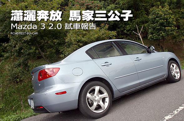 瀟灑奔放 馬家三公子-Mazda 3 2.0試駕