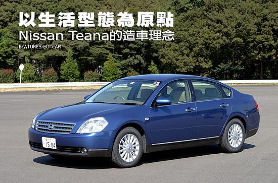以生活型態為原點-Nissan Teana的造車理念