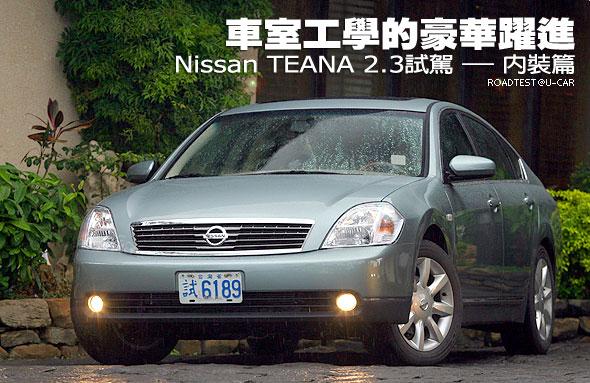 車室工學的豪華躍進-Nissan TEANA 2.3試駕,內裝篇