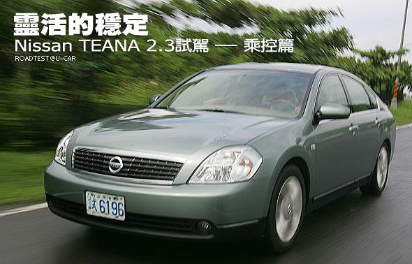 靈活的穩定-Nissan TEANA 2.3試駕,乘控篇